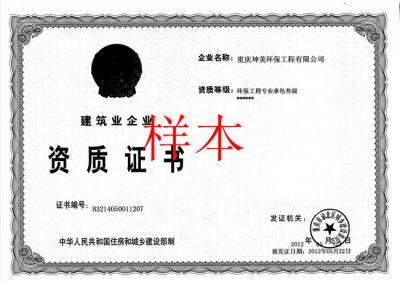 环保专业承包三级(正本)